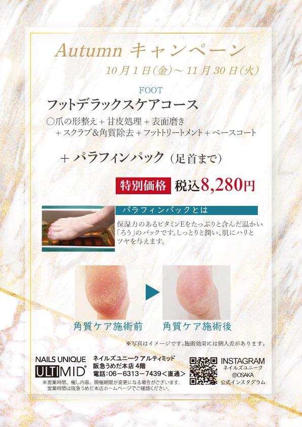 阪急梅田2109_AUTUMNCP.jpg
