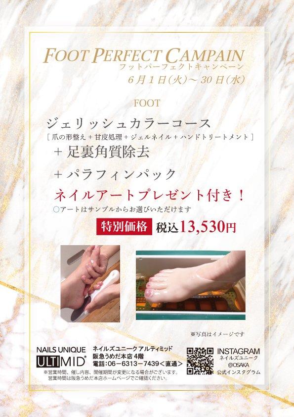 阪急梅田2103_6月CP.jpg