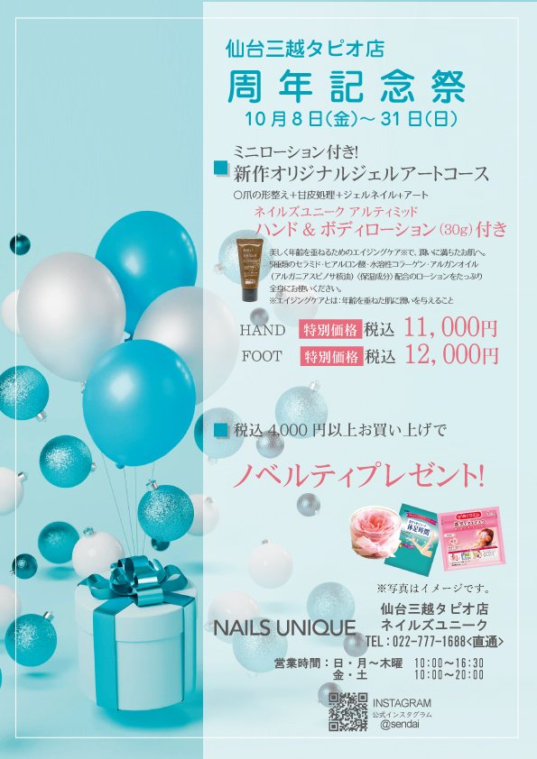 仙台タピオ2110_10月周年祭CP.jpg
