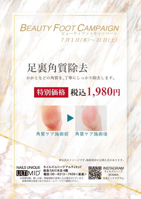 阪急梅田2106_7月CP.jpg