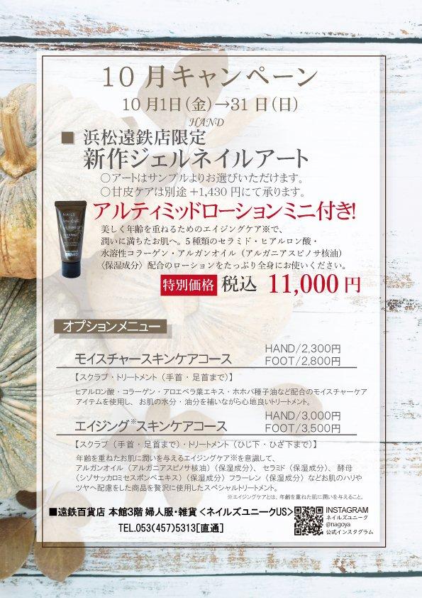 浜松遠鉄2109_10月CP.jpg