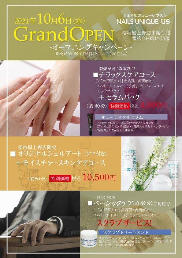 上野松坂屋2108_オープニングキャンペーン.jpg