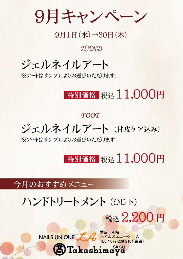 堺高島屋2108_9月CP.jpg