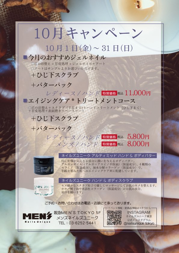 阪急メンズ東京2109_10月CP.jpg