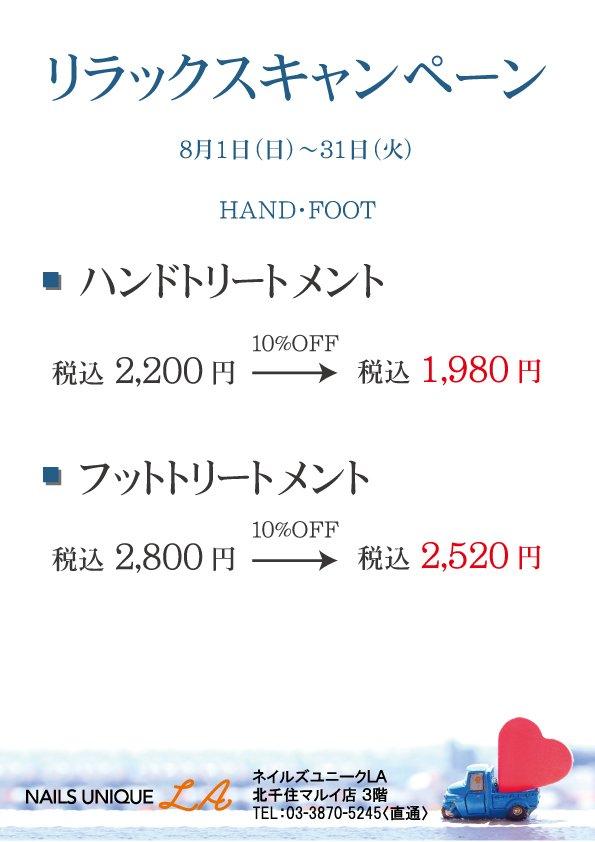 北千住丸井2017_リラックスCP.jpg