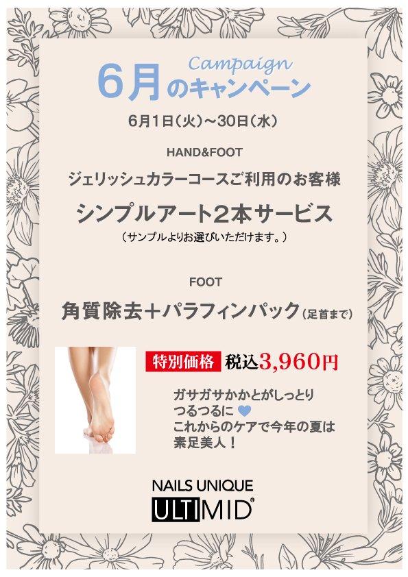 熊本鶴屋本店2105_6月CP.jpg