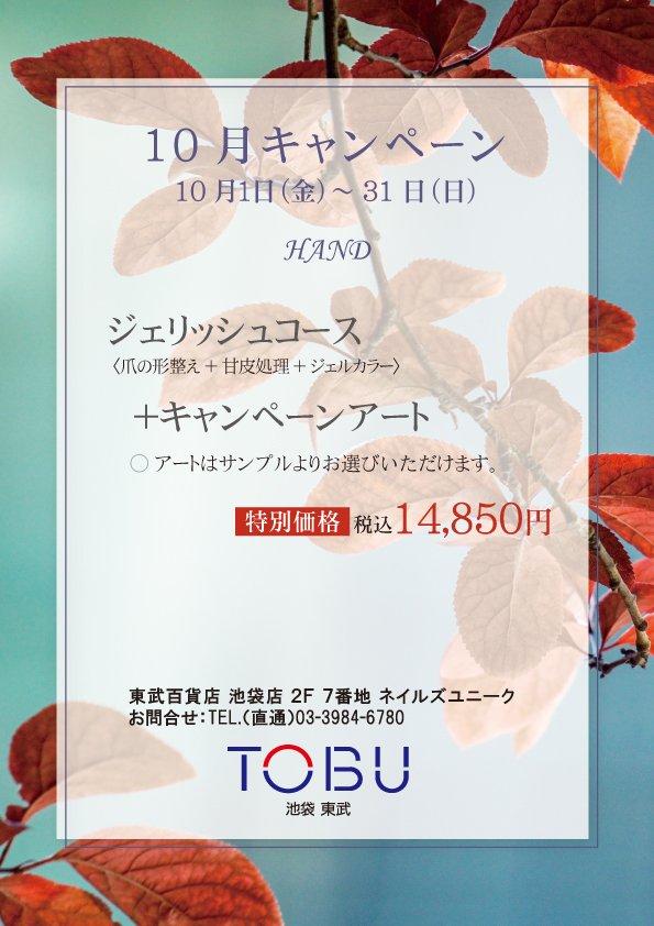 池袋東武2109_10月CP.jpg