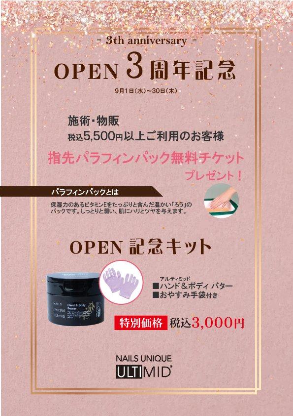 熊本鶴屋本店2108_3周年記念CP.jpg