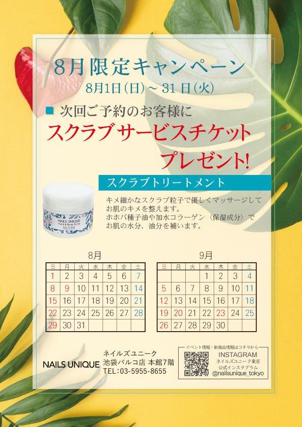 池袋パルコ店2107_8月限定CP.jpg