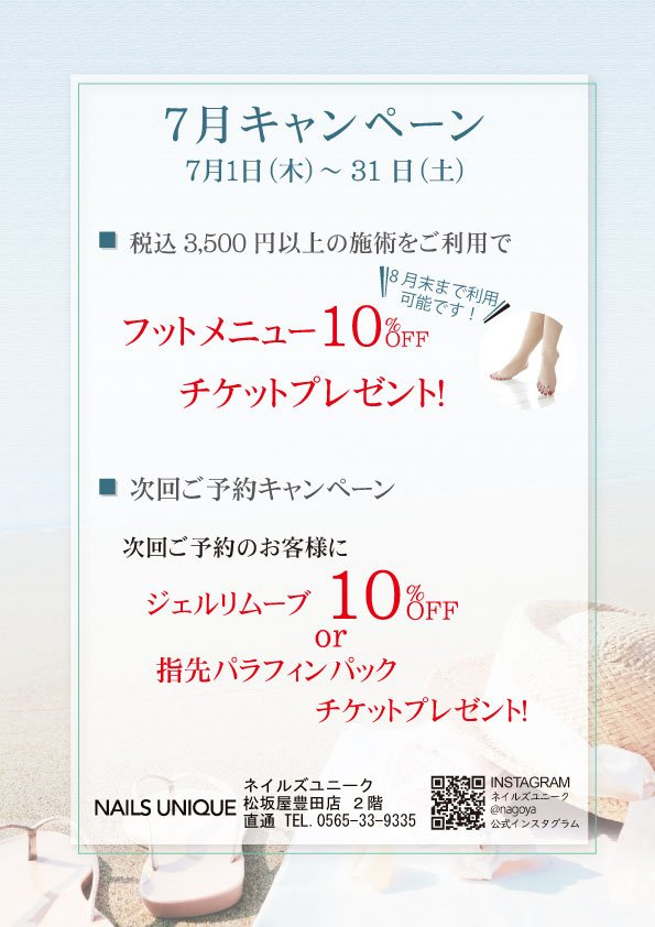 豊田松坂屋2106_7月CP.jpg
