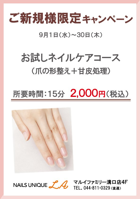 溝口丸井2107_9月新規様限定CP.jpg