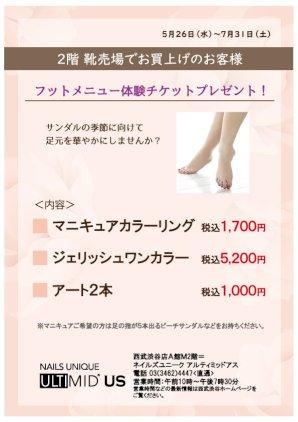 渋谷西武×2F靴売場コラボ