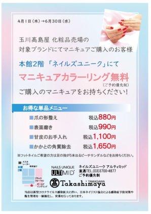 玉川高島屋 化粧品売場コラボ