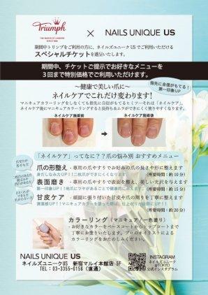 ネイルズユニークUS新宿丸井店×トリンプコラボキャンペーン