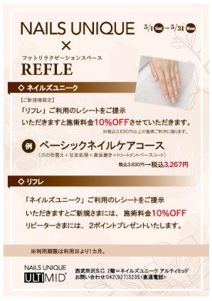 所沢西武店×REFLEコラボ