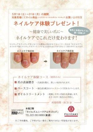 仙台藤崎店 × 化粧品売り場コラボ企画