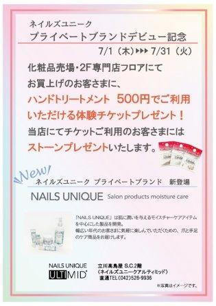立川高島屋店 × 化粧品売場・2F専門店フロアコラボ