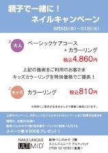阪神・にしのみや店 親子で一緒に!ネイルキャンペーン