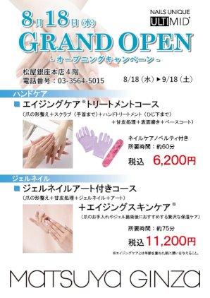 松屋銀座店 オープニングキャンペーン