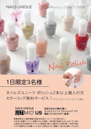 西武渋谷店 カラーリングキャンペーン