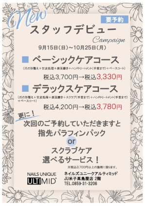 米子高島屋店 ニュースタッフデビューキャンペーン