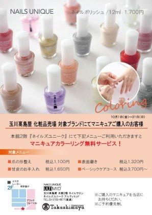 玉川高島屋店 化粧品売り場コラボ