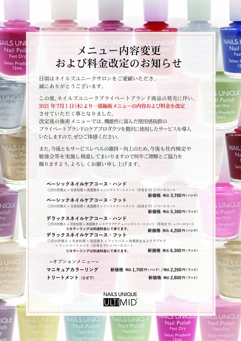 価格改定のお知らせULTIMID.jpg