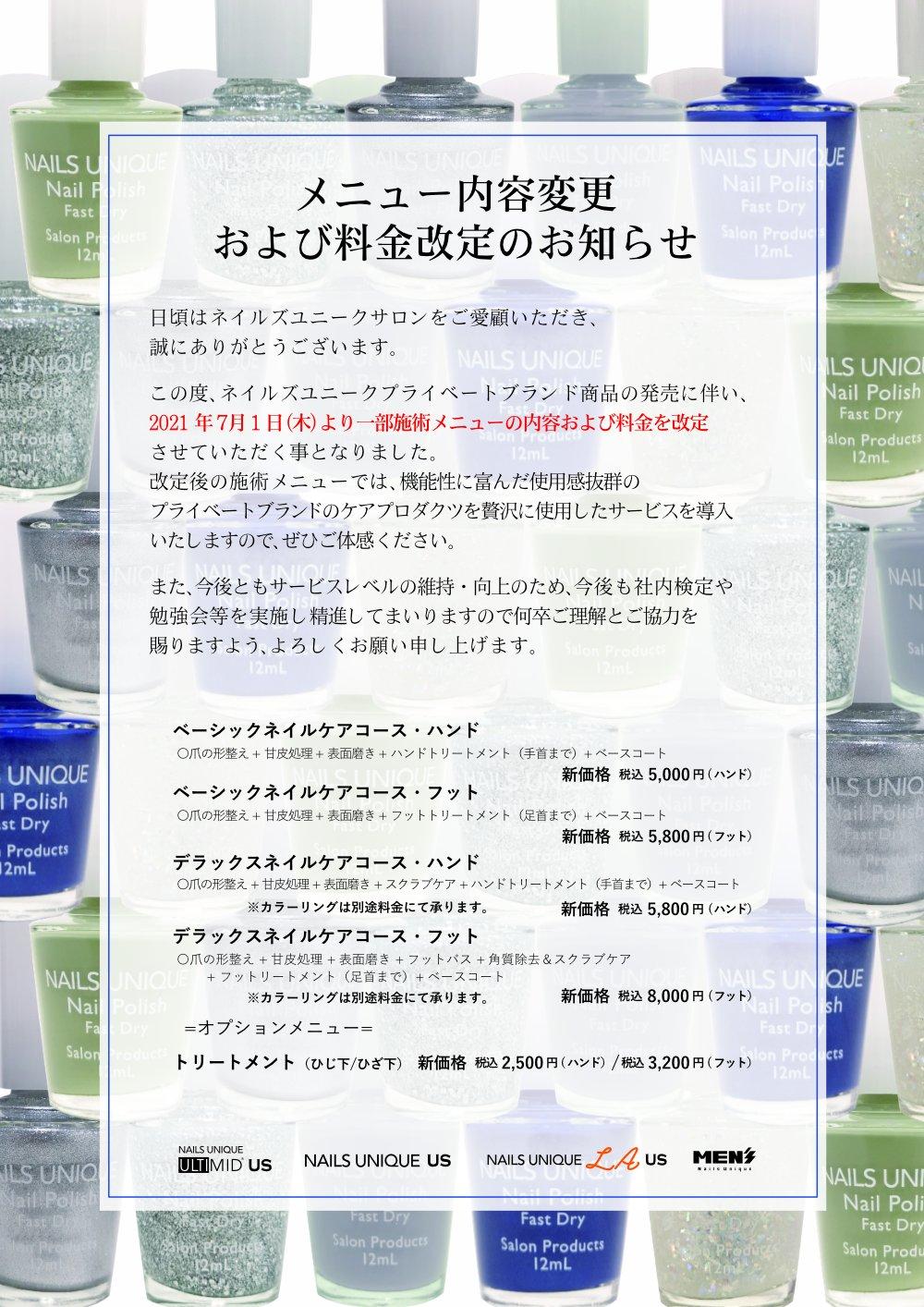 価格改定のお知らせメンズ色限定バージョン.jpg
