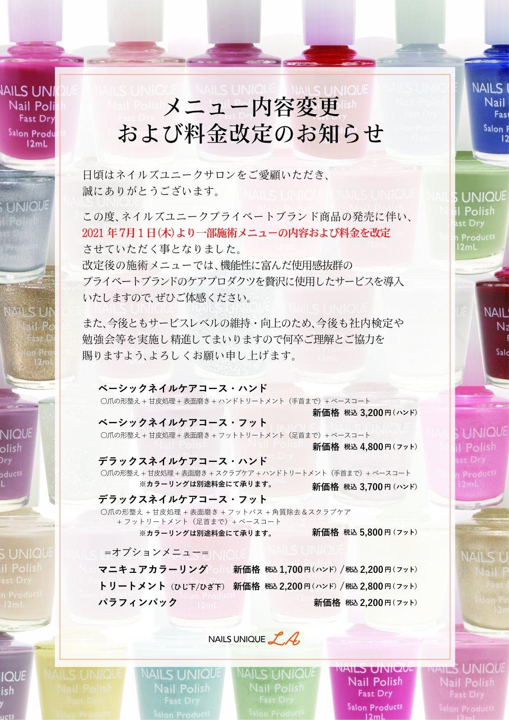 価格改定のお知らせLA.jpg