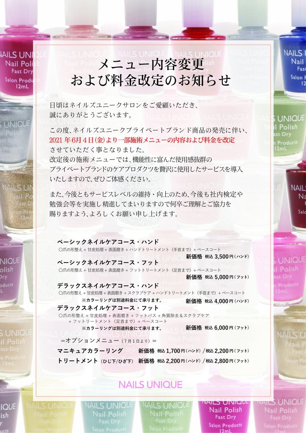 【先行店舗用】価格改定のお知らせPB-UNIQUE.jpg